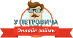 Онлайн заявка на займ в МФО У Петровича