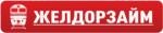 Онлайн заявка на займ в МФО ЖЕЛДОРЗАЙМ